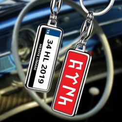FTNH Tasarımlı Kişiye Özel Araba Plakalı Anahtarlık - Thumbnail